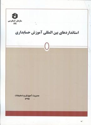 نشريه 199 استانداردهاي بين المللي آموزش حسابداري (سازمان حسابرسي)
