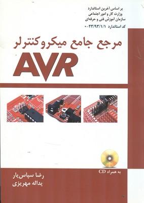مرجع جامع ميكروكنترلر AVR (سپاس يار) كتاب آوا