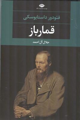 قمارباز داستايوسكي (آل احمد) نگاه