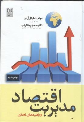 اقتصاد مديريت و راهبردهاي تجاري مايكل (ارباب) نص