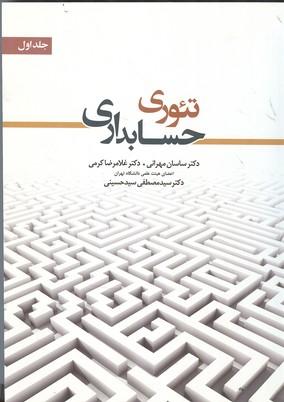 تئوري حسابداري جلد 1 (مهراني) نگاه دانش