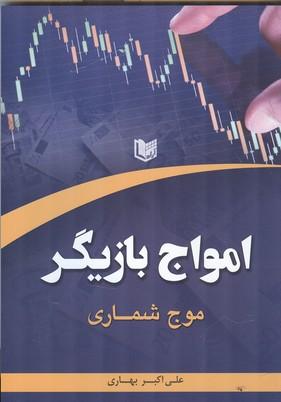 امواج بازيگر موج شماري (بهاري) آراد كتاب
