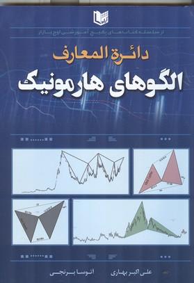 دائره المعارف الگوهاي هارمونيك (بهاري) آراد كتاب