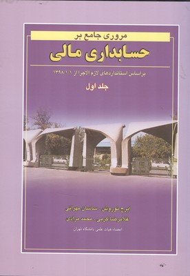 مروري جامع بر حسابداري مالي جلد 1 (نوروش) نگاه دانش