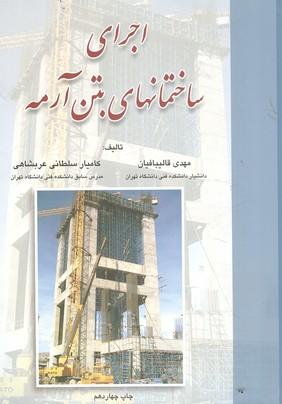 اجراي ساختمانهاي بتن آرمه (قاليبافيان) علم و ادب