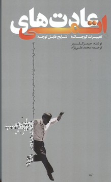 عادت هاي اتمي كليير (علي نژاد) دانش ماندگار عصر