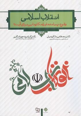 انقلاب اسلامي وقوع،پيامدها و راهكارهايي براي آينده (ملكوتيان) معارف
