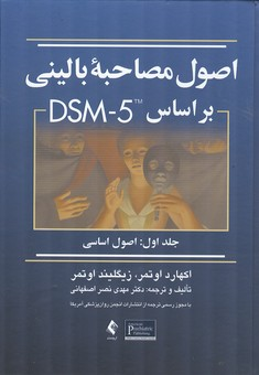 اصول مصاحبه باليني بر اساس DSM-5 جلد 1 اوتمر (نصر اصفهاني) ارجمند