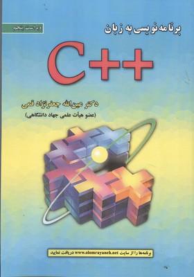 برنامه نويسي به زبان ++C (جعفرنژاد قمي) علوم رايانه