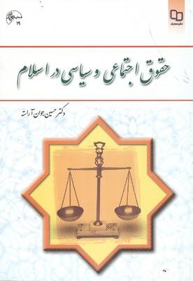 حقوق اجتماعي و سياسي در اسلام (جوان آراسته) نشر معارف