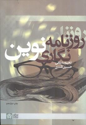 روزنامه نگاري نوين (بديعي) دانشگاه علامه طباطبائي