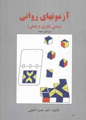 آزمونهاي رواني (مباني نظري و عملي) (گنجي) ساوالان