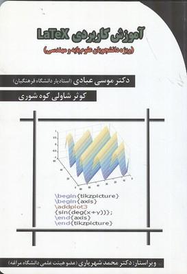 آموزش كاربردي latex (عبادي) كانون نشر علوم