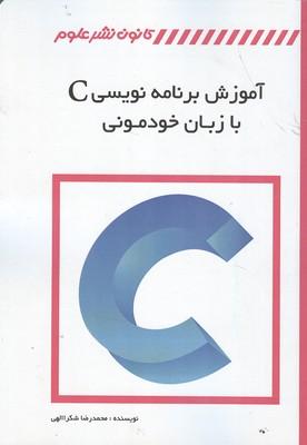 آموزش برنامه نويسي C با زبان خودموني (شكراالهي) كانون نشر علوم