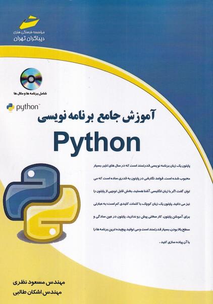 آموزش جامع برنامه نويسي python (نظري) ديباگران