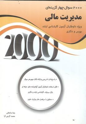2000 سوال چهارگزينه اي رياضيات عمومي (محموديان) نگاه دانش