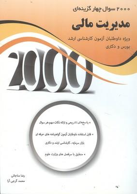 2000 سوال چهارگزينه اي مديريت مالي (مناجاتي) نگاه دانش
