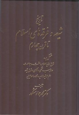 تاريخ شيعه و فرقه هاي اسلام تا قرن چهارم (مشكور) اشراقي