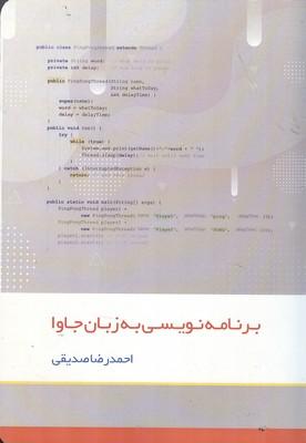برنامه نويسي به زبان جاوا (صديقي) كانون نشر علوم