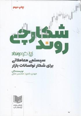 شكارچي روند (كمرو) آراد كتاب