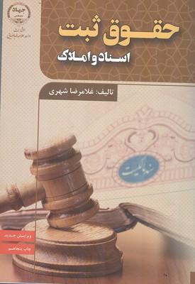 حقوق ثبت اسناد و املاك (شهري) جهاد دانشگاهي