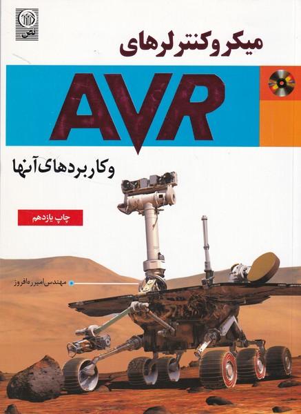 ميكروكنترلرهاي AVR و كاربردهاي آنها (ره افروز) نص