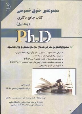 مجموعه حقوق خصوصي كتاب جامع دكتري جلد 1 (يوسفي صادقلو) آراه