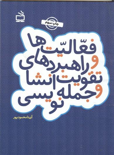فعاليت ها و راهبردهاي تقويت انشا و جمله نويسي (محمود پور) مدرسه
