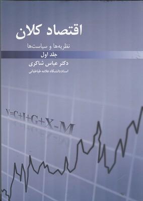 اقتصاد كلان نظريه ها و سياست ها جلد 1 (شاكري) رافع
