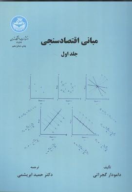 مباني اقتصاد سنجي گجراتي جلد 1 (ابريشمي) دانشگاه تهران