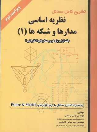 تشريح كامل مسائل نظريه اساسي مدارها و شبكه ها (1) (راسخي) علميران