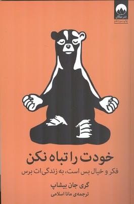 خودت را تباه نكن بيشاپ (اسلامي) ميلكان