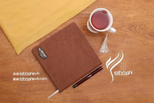 سالنامه انتشارات اشراقي 99 خشتي مدل روبي (Ruby Eshraghi Calendar)
