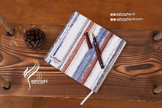 سالنامه انتشارات اشراقي 99 خشتي مدل آروشا 4004 (Arosha Eshraghi Calendar)