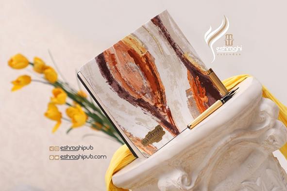 سالنامه انتشارات اشراقي 99 خشتي  مدل آروشا 2002 (Arosha Eshraghi Calendar)