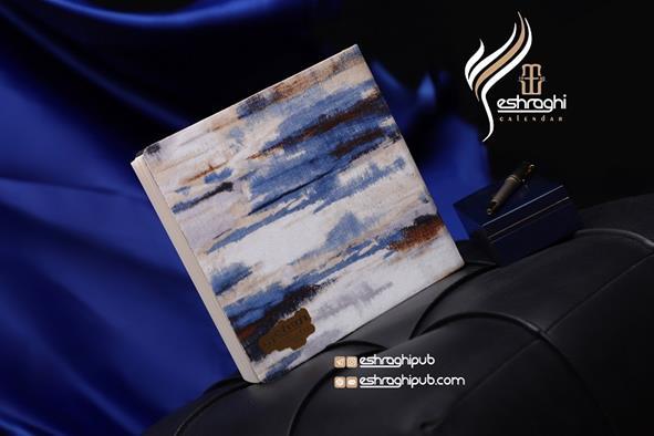 سالنامه انتشارات اشراقي 99 خشتي مدل آروشا 3003(Arosha Eshraghi Calendar)