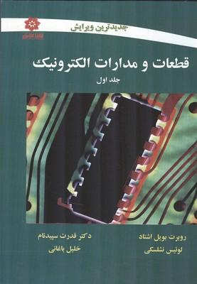 قطعات و مدارات الكترونيك نشلسكي جلد 1 (سپيدنام) خراسان