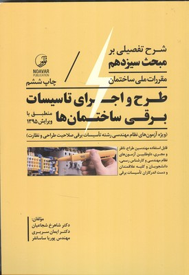 شرح تفصيلي بر مبحث 13 طرح و اجراي تاسيسات برقي ساختمان ها (شجاعيان) نوآور