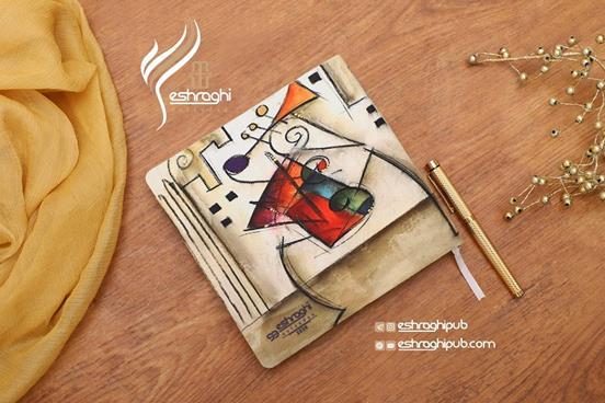 سالنامه انتشارات اشراقي 99 خشتي مدل آنا 0077 (Ana Eshraghi Calendar)