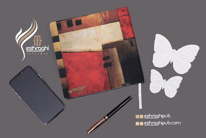 سالنامه انتشارات اشراقي 99 خشتي مدل آنا 0055 (Ana Eshraghi Calendar)