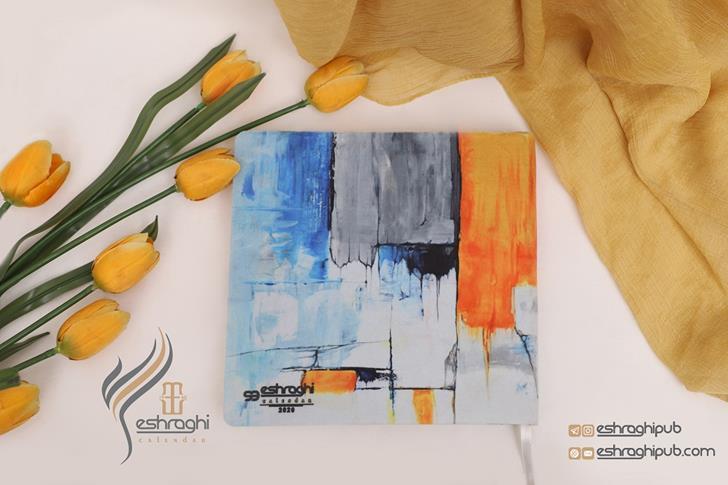 سالنامه انتشارات اشراقي 99 خشتي مدل آنا 0066 (Ana Eshraghi Calendar)