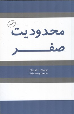 محدوديت صفر جو ويتال (حبيبي اصفهاني) شبگون