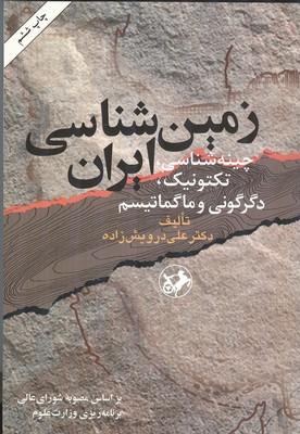 زمين شناسي ايران (درويش زاده) اميركبير