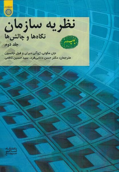 نظريه سازمان نگاه ها و چالش ها مكولي جلد 2 (دانايي فرد) دانشگاه امام صادق
