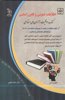 استخدامي اطلاعات عمومي و قانون اساسي (نجومي) آراه