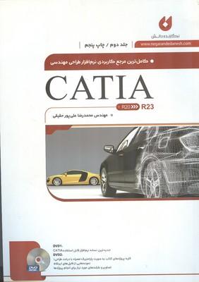 كاملترين مرجع طراحي مهندسي catia r23 جلد 2 (علي پور حقيقي) نگارنده دانش