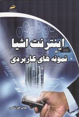 اينترنت اشيا نمونه هاي كاربردي (حق شناسي) ديباگران