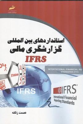 استانداردهاي بين المللي گزارشگري مالي IFRS (زنگنه) ديباگران