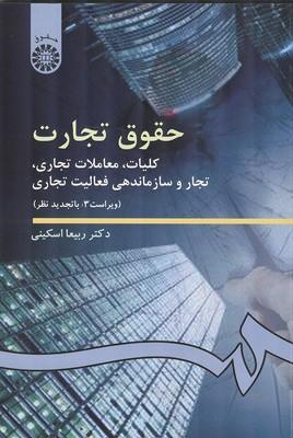 حقوق تجارت كليات،معاملات تجاري،تجار و سازماندهي فعاليت تجاري (اسكيني) سمت