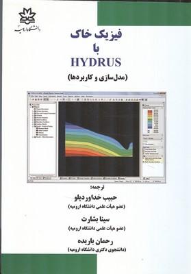 فيزيك خاك با HYDRUS (مدل سازي و كاربردها) رادكليف (خداور ديلو) دانشگاه اروميه
